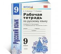 Рабочая тетрадь по русскому языку. 9 класс.