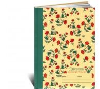 Дневник для начальных классов Цветочное настроение