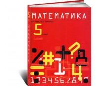 Математика 5 кл. (мягкая обложка)