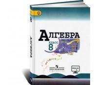 Алгебра. 8 класс. Учебник (мягкая обложка)