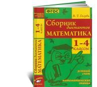Математика. 1-4 классы. Сборник диктантов. Устный счет. Математические знания