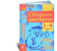 Сборник диктантов. 1-4 классы. Проверочные и контрольные работы. Мониторинг качества образования.