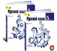 Русский язык. 5 класс. Учебник. В 2 частях.(комплект)