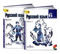 Русский язык. 6 класс. Учебник. В 2 частях.(комплект)