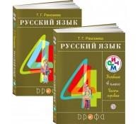 Русский язык. Учебник 4 класс. В 2 частях