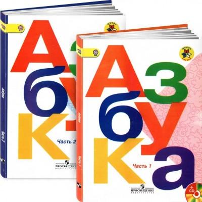 Азбука. 1 класс. Учебник. В 2 частях (комплект)
