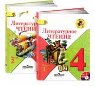 Литературное чтение. 4 класс. Учебник. В 2 частях (комплект)