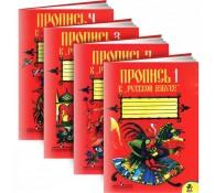 Прописи к Русской Азбуке для 1 класса в 4 частях (Комплект).