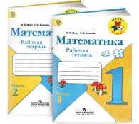 Математика. 1 класс. Рабочая тетрадь. В 2 частях (комплект)