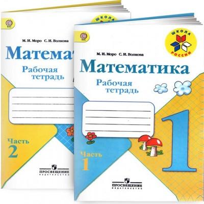 Математика. 1 класс. Рабочая тетрадь. В 2 частях. Моро (комплект).