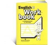 Рабочая тетрадь по английскому языку (к учебнику) 2 класс