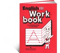 Рабочая тетрадь по английскому языку (к учебнику) 3 класс