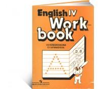 Рабочая тетрадь по английскому языку (к учебнику) 4 класс