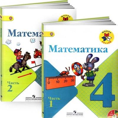 Математика. 4 класс. Учебник. В 2 частях (комплект)