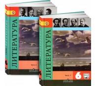 Литература. 6 класс. Учебник. В 2 частях (комплект)