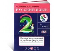 Русский язык. 2 класс. Тетрадь для упражнений по русскому языку и речи.