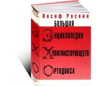 Большая энциклопедия хулиганствующего ортодокса ЭХО