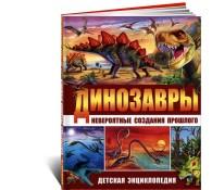 Детская энциклопедия. Динозавры-невероятные создания прошлого