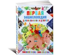 Первая энциклопедия для мальчиков и девочек. 300 вопросов - 300 ответов