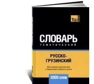 Словарь русско-грузинский тематический 3 тысячи слов
