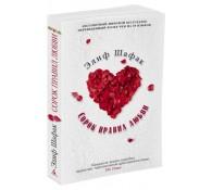 Сорок правил любви