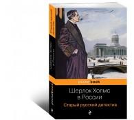 Шерлок Холмс в России Старый русский детектив