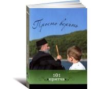 Просто верить. Сборник христианских притч и сказаний 101 притча