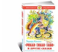 Рикки-Тикки-Тави и другие сказки