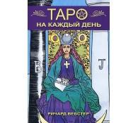 Таро на каждый день (+ набор из 78 карт)