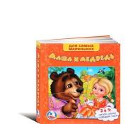 Маша и медведь. Книга-пазл