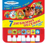 Книжка пианино для детского сада