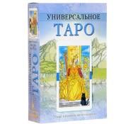 Универсальное Таро и набор из 78 карт