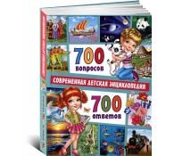 700 вопросов 700 ответов. Современная детская энциклопедия