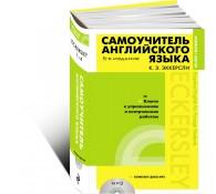 Самоучитель английского языка с ключами к упражнениям и контрольным работам (+ CD)