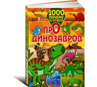 1000 почему и отчего. Про динозавров