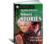 Рассказы Агата Кристи