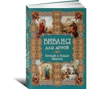 Библия для детей. Ветхий и Новый Заветы