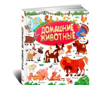 Домашние животные в картинкках
