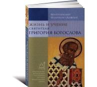 Жизнь и учение святителя Григория Богослова. Издание четвертое