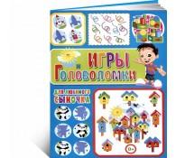 Игры и головоломки для любимого сыночка