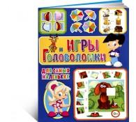 Игры и головоломки для самых маленьких