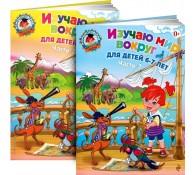 Изучаю мир вокруг для детей 6-7 лет (Комплект из 2 книг)