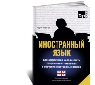 Иностранный язык. Как эффективно использовать современные технологии в изучении иностранных языков. Специальное издание для изучающих грузинский язык