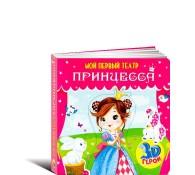 Принцесса. Книжка с пазлами. 3D герои