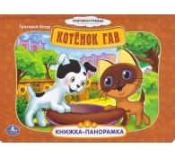 Котенок Гав Книжка-панорамка