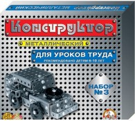 Конструктор металлический 292 элемента