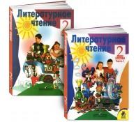 Литературное чтение. 2 класс. Учебник. В 2 частях (комплект)(старое издание)