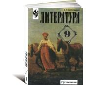 Литература 9 кл. (Маранцман)(UCH)(VOV)