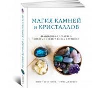 Магия камней и кристаллов. Драгоценные практики, которые меняют жизнь к лучшему