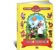 7 Сказок Чуковский